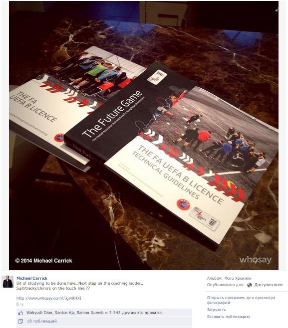 Michael Carrick - Фото Хроники _ Facebook - Google Chrome 2014-11-26 02.30.59