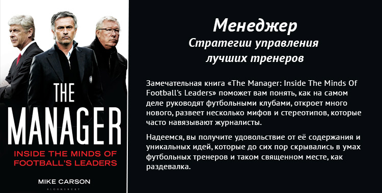 The-Manager-book
