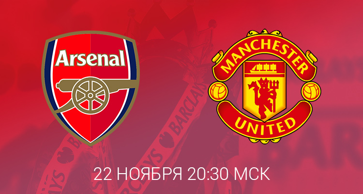 arsenal-united-preview