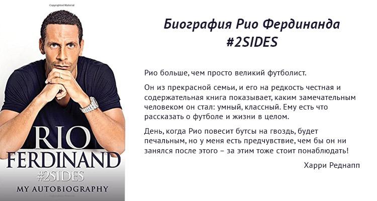 rio-ferdinand-my-autobiography