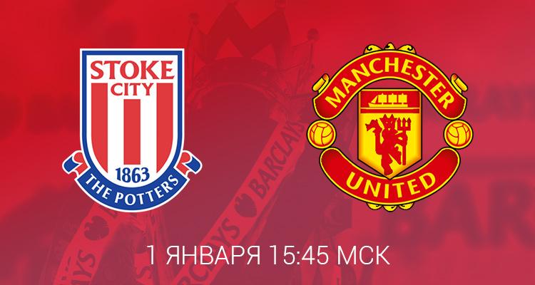 stoke-united