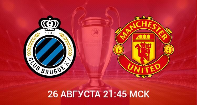 Брюгге - Манчестер Юнайтед прямая видео трансляция онлайн Брюгге - Манчестер смотреть онлайн 26.08.15