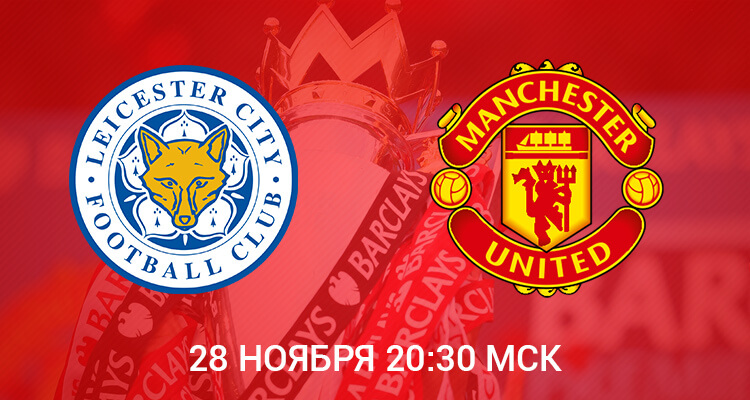 01-leicester-united