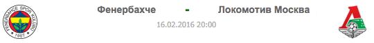 FEN - LOK | Фенербахче - Локомотив Москва | Статистика матча 2016-02-16 18-52-56