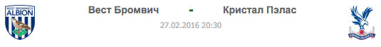 WBA - CRY | Вест Бромвич - Кристал Пэлас | Статистика матча-27