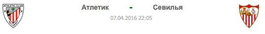 BIL - SEV | Атлетик - Севилья | Статистика матча-07