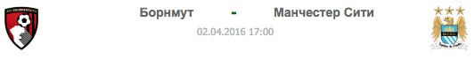 BOU - MAC | Борнмут - Манчестер Сити | Статистика матча-02