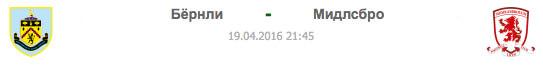 BUR - MID | Бёрнли - Мидлсбро | Статистика матча-19