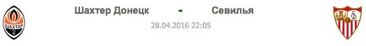 FCS - SEV | Шахтер Донецк - Севилья | Статистика матча-28