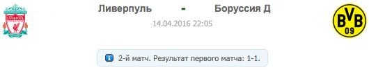 LIV - DOR | Ливерпуль - Боруссия Д | Статистика матча-14
