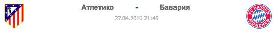MAD - BAY | Атлетико - Бавария | Статистика матча-27