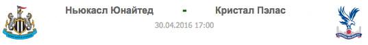 NEW - CRY | Ньюкасл Юнайтед - Кристал Пэлас | Статистика матча-30