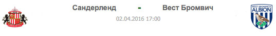 SUN - WBA | Сандерленд - Вест Бромвич | Статистика матча-02