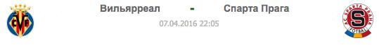 VIL - SPA | Вильярреал - Спарта Прага | Статистика матча-07