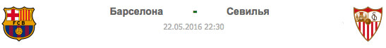 BAR - SEV | Барселона - Севилья | Статистика матча-22