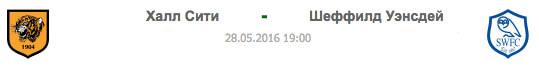 HUL - SHE | Халл Сити - Шеффилд Уэнсдей | Статистика матча-28