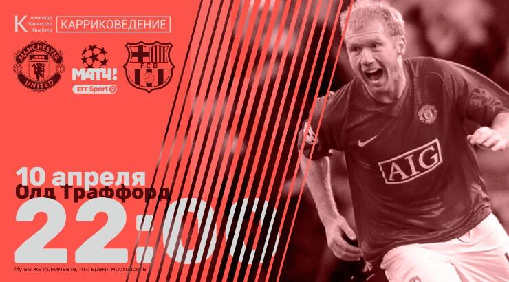 Барселона против манчестер юнайтед 8 августа